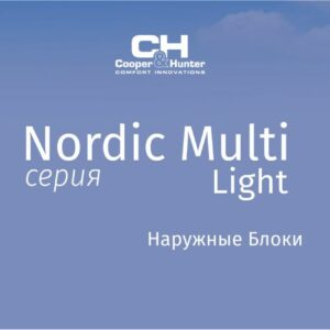 Наружные блоки Nordic Multi Light