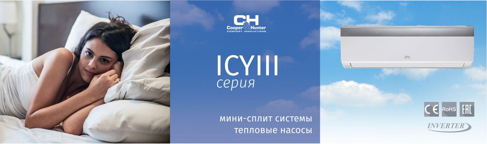 Серия ICY III Inverter NG R32