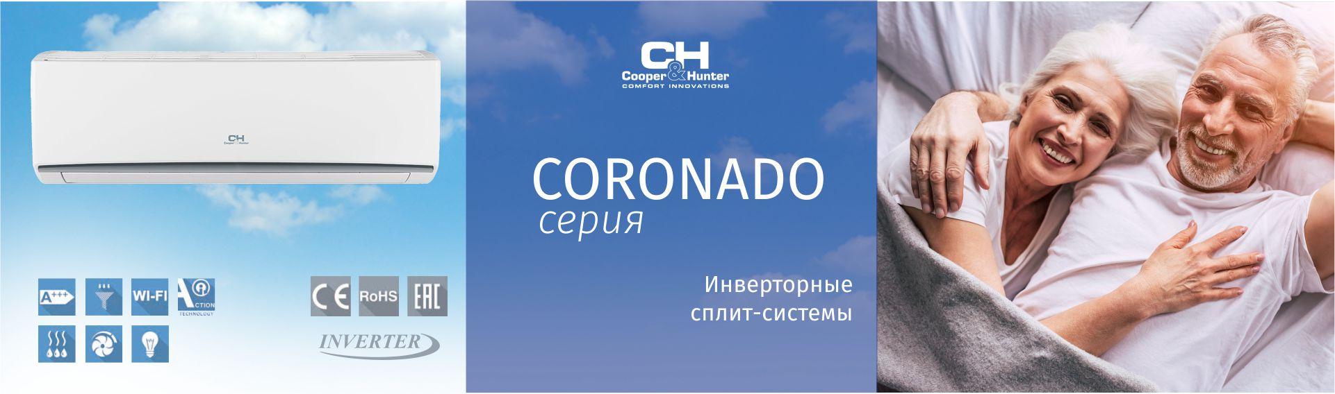 Серия Coronado